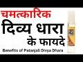 Patanjali Divya Dhara Benefits & Review | दिव्य धारा के उपयोग|