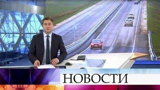 Выпуск новостей в 09:00 от 06.11.2019