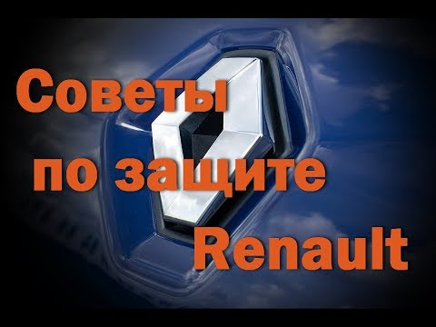 видео: Советы владельцам Рено. Рено Дастер