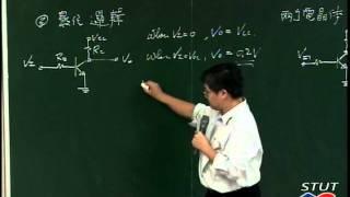 《STUT OCW》電子學(一) 5-3_電晶體基本應用_Part1