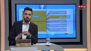 كيف كانت ردة فعل اليمنيين على مواقع التواصل على قصف الإمارات لقوات الشرعية اليمنية ..؟ | رأيك مهم