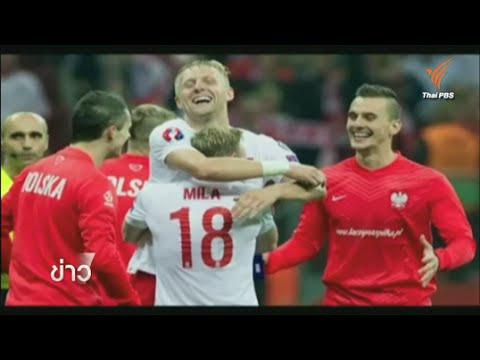 เยอรมนี พลิกล็อกแพ้ โปรแลนด์ ฟุตบอลยูโร รอบคัดเลือก