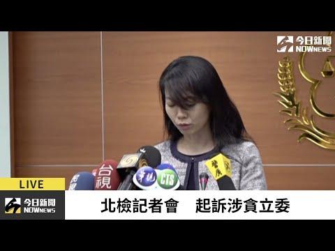 【直播/現任立委集體收賄案 北檢依貪污治罪條例起訴】