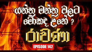 RAVANA | Episode 142 | 25 – 03 – 2021 | SIYATHA TV Thumbnail