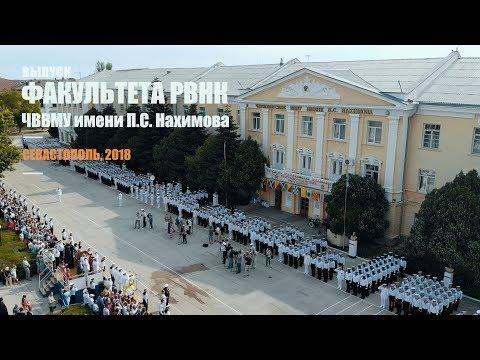Выпуск факультета РВНК