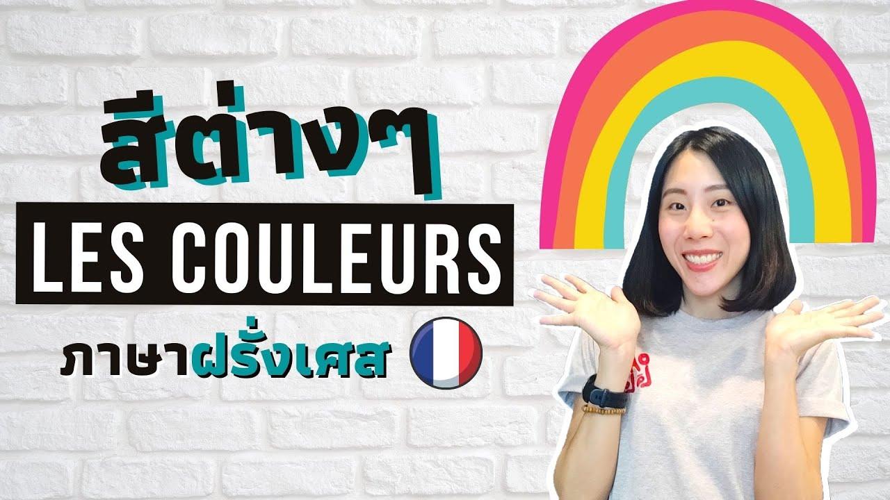 สีต่างๆในภาษาฝรั่งเศส   les couleurs