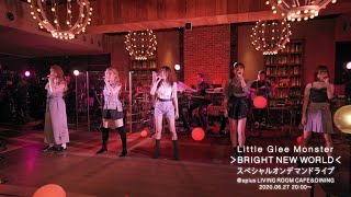 「だから、ひとりじゃない」「OVER」Little Glee Monster「>BRIGHT NEW WORLD< オンデマンドライブ」@eplusLIVINGROOMCAFE(2020.06.27)