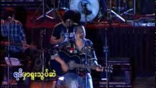 lay phyu.. a lin yaung