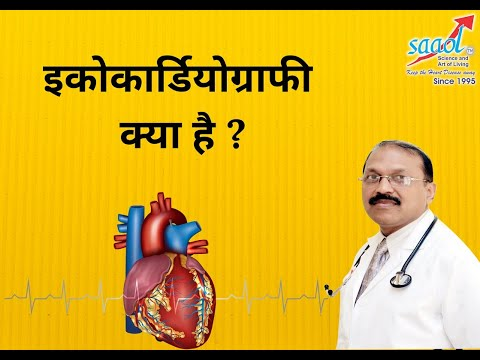 What is Echo Cardiography ? (Heart Treatment) | By. Dr. Bimal Chhajer | Saaol