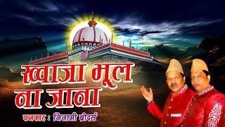 Garib Nawaz Best Qawwali Song - Khwaja Bhool Na Jaana   Nizami Brothers Qawwal