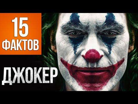 15 интересных фактов о «Джокере» 2019