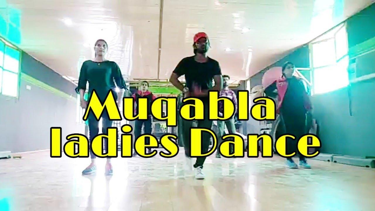 #Muqabla Dance || Ladies Sangeet Easy Step || Street Dancer 3D