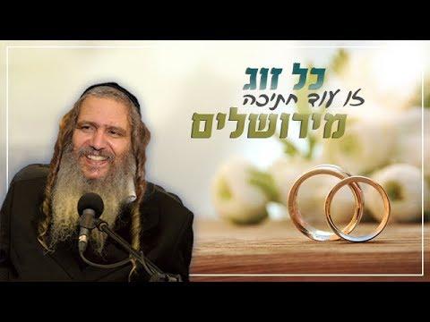 כל זוג, זו עוד חתיכה מירושלים