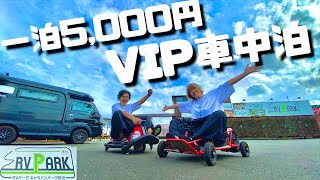 1泊5,000円⁉︎トップYoutuberヒカキンさんも来たRVパークでVIPな遊べる車中泊!