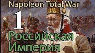 Прохождение Napoleon:Total War - Россия Александра №1 - Восстание!