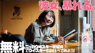 Download lagu お酒の弱い彼女がウイスキー蒸留場でタダ酒を飲んた結果。【57/日本一周】
