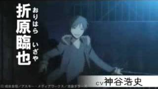 Durarara Official Trailer