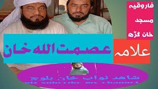 ALLAMA IBN ALLAMA QARI ASMATULLAH KHAN IBN ALLAMA AHMAD SAEED KHAN (RH)