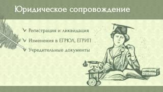 Бухгалтерские услуги (сопровождение, обслуживание) Бухгалтер(, 2015-03-03T14:24:03.000Z)