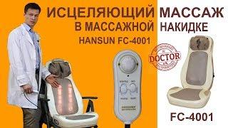 массажер для тела HANSUN FC4001 обзор