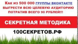 Секретная методика добычи трафика из Групп миллионников вконтакте
