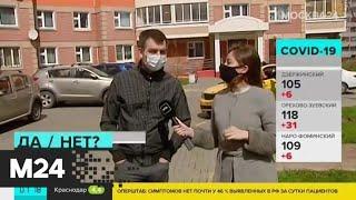 Что грозит устроившему уличную дискотеку в Бутове - Москва 24
