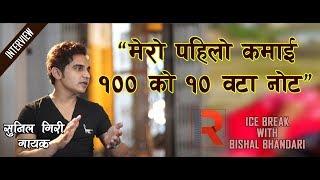 मेरो पहिलो कमाई १०० को १० वटा नोट मात्र || Sunil Giri  || Ice Break With Bishal Bhandari || Ep-2