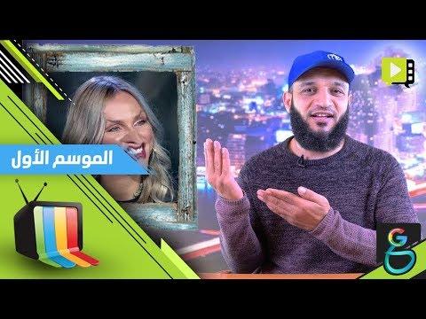 عبدالله الشريف | حلقة 12 | شيرين والجعير الفني