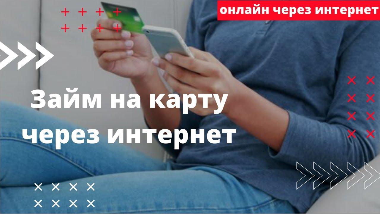 взять микрокредит быстро на карту