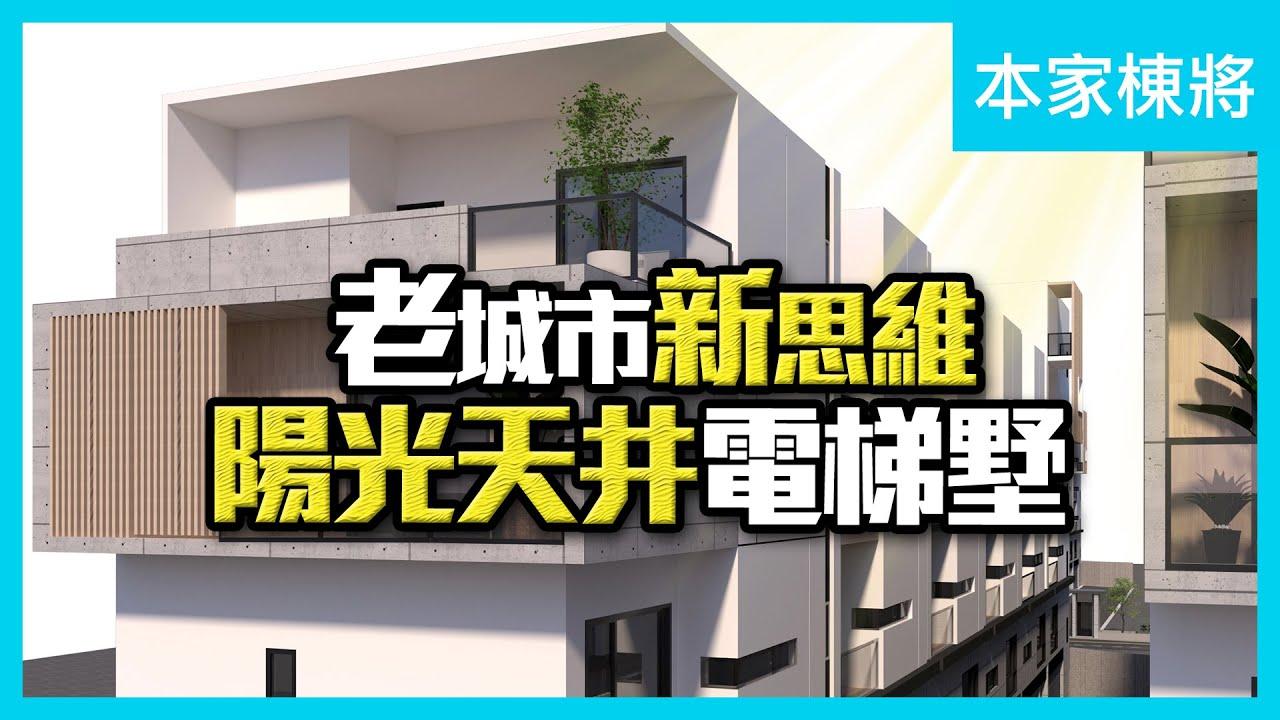 【住週嚴選】新竹|老城市新思維 陽光天井電梯別墅|本家建築|本家棟將|新埔|住週TV