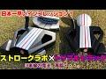 【日本一早いインプレッション!!】オデッセイのストロークラボにトリプルトラック!?3本線の効果を屋外で検証!!トリプルトラックのパター×ボールはヤバい!!