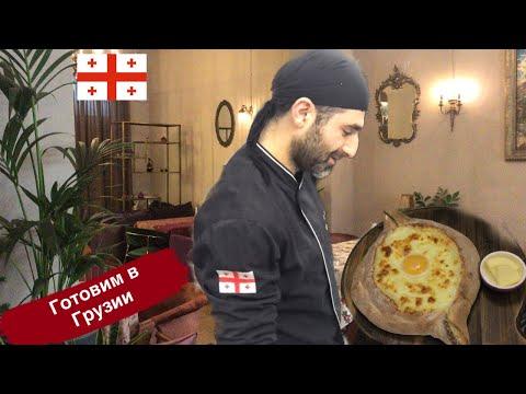 Хачапури по - Аджарски. Готовит грузинский повар. Готовим в Грузии