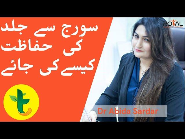 How to Protect Skin from Sun Damage in Urdu/Hindi With Dr. Abida Sardar - Tabib.pk