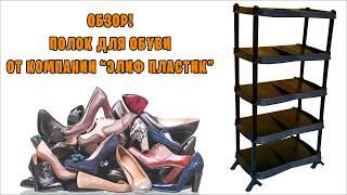 """Обзор этажерки пластиковой для обуви на 5 ярусов """"Elif Plastik"""""""