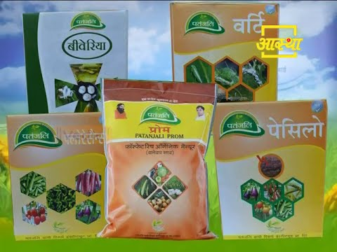 Bio Products by Patanjali Bioresearch Institute, Haridwar | 04 April 2015 (Part 2)