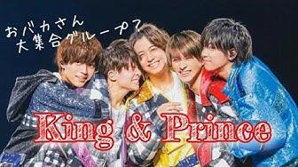 キンプリテレビ番組 2021年5月のKing&Princeキンプリ TVテレビ出演番組一覧まとめ