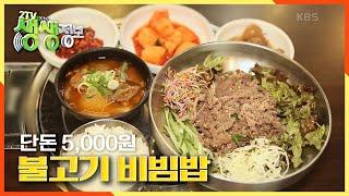 [2TV 생생정보] 5000원의 행복! 부드러운 불고기와 아삭한 채소의 만남☆ 불고기 비빔밥 (※5천원에 샘…