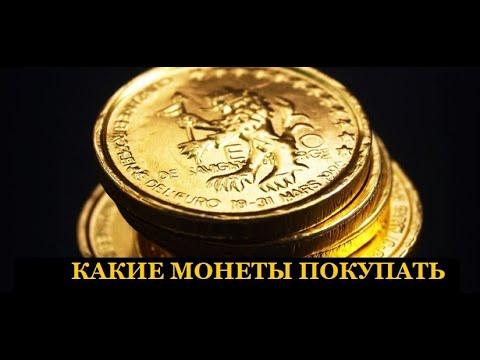 Какие инвестиционные монеты покупать? Золотые монеты Георгий Победоносец
