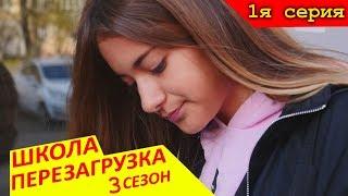 3 СЕЗОН 🔥#ШКОЛА ПЕРЕЗАГРУЗКА 1 серия 😜 Liza Nice