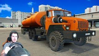 НОВЫЙ МАРШРУТ - ЕДУ В МОСКВУ НА УРАЛЕ - EURO TRUCK SIMULATOR 2