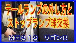 ワゴンR・MH21Sストップランプ球交換