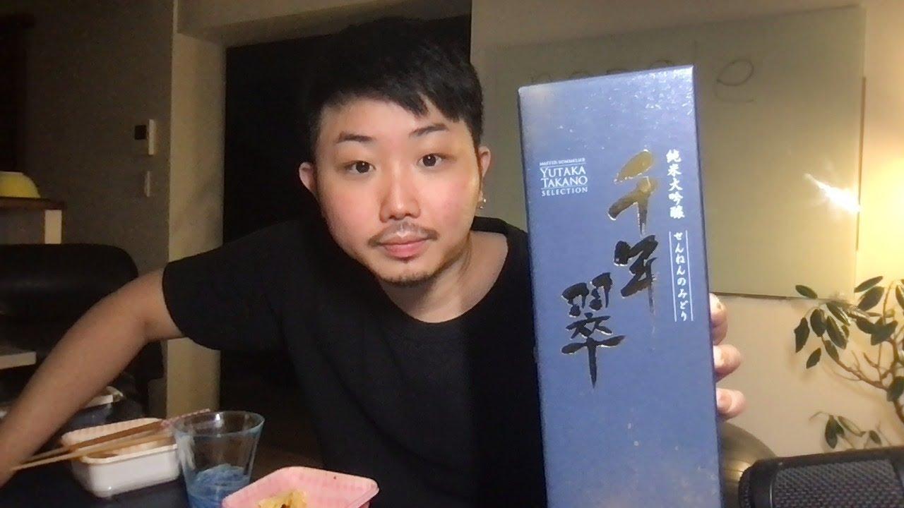 【コメント全部読む生放送】願掛けとして1年間我慢した日本酒を飲むライブ