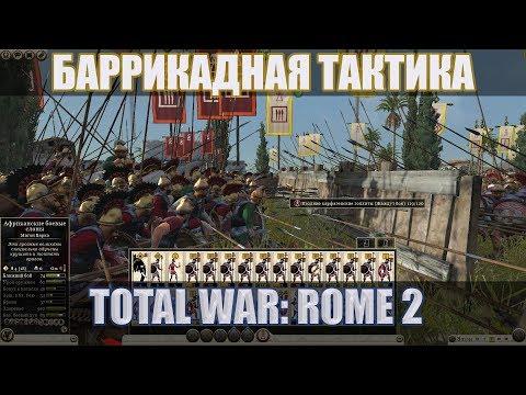 Баррикадная тактика в игре Total War: Rome 2. Подробное объяснение на примерах!