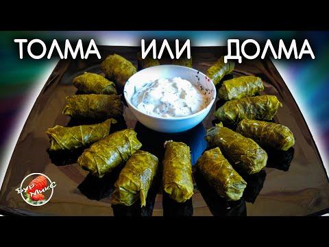 Армянская Толма или Долма по-армянски / Armenian Dolma