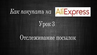 Урок №3. Отслеживание посылок. AliExpress.(, 2016-06-05T04:19:45.000Z)