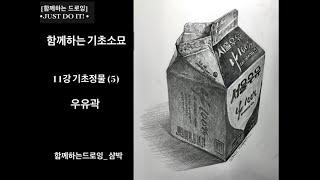 소묘 기초 pencil drawing 11강 기초정물 …