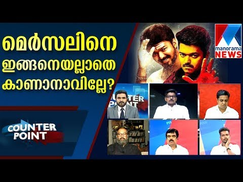 Is this the way to handle criticism by political party | Counter point | Manorama News