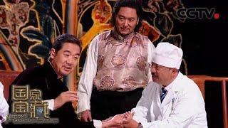 [国家宝藏第三季]西藏自治区藏医院医师用一套生动形象的唐卡图介绍藏医药的奥妙  CCTV - YouTube