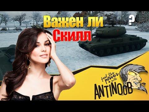 Важен ли скилл в World of Tanks (wot)