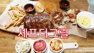 포항 양덕 맛집 법원 고기집 바베큐 스테이크 레스토랑 …